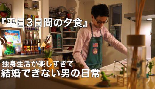 【一人暮らしの料理】会社員が仕事終わりに作る料理//夕食ルーティン//結婚できない男
