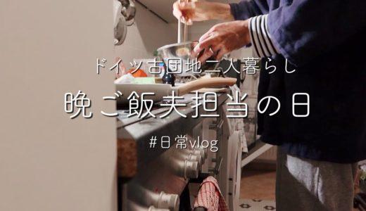 [団地二人暮らし]料理夫担当の日/休日の過ごし方・買い物・掃除/海外暮らしの日本人日常