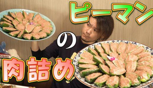【大食い】ピーマンの肉詰めという家庭料理界のカリスマ