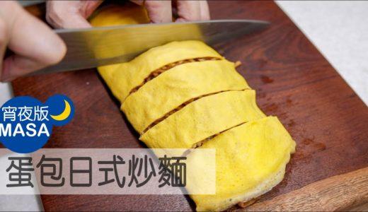 居酒屋風蛋包日式炒麵/Omelet Yakisoba|MASAの料理ABC