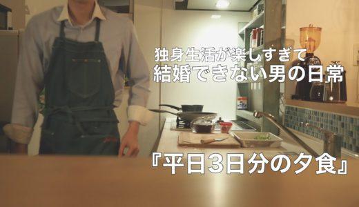 【一人暮らしの料理】会社員が仕事終わりに作る夕食//夕食ルーティン//結婚できない男//