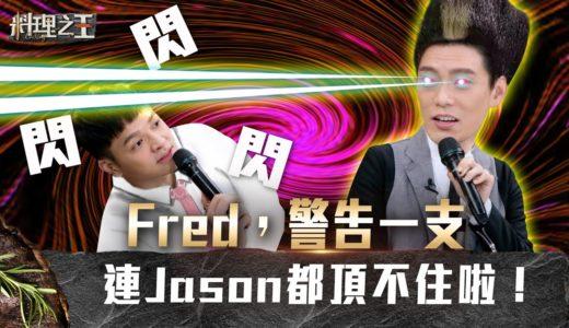 【料理之王】EP5 搶先看|「Fred 警告一支!」車速過快 Jason Wang也頂不住啦!|廚佛瑞德 王凱傑 福原愛 Lulu黃路梓茵 朱孝天|CooKing