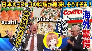 【海外の反応】衝撃!日本のコストコの料理が美味そうすぎると海外が大興奮!海外「日本のコストコは夢の楽園のようだ…」【日本人も知らない真のニッポン】