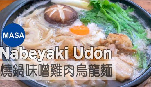 為什麼MASA突然用不一樣方式介紹料理?/Chicken Nabeyaki Miso Udon |MASAの料理ABC