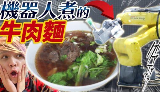全自動料理三分鐘就上桌機器人牛肉麵店!這樣的牛肉麵會好吃嗎?