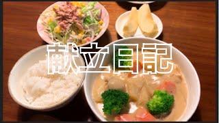 【料理・夜ご飯】寒い日は温かい豆乳シチュー、家族が喜ぶ鶏キャベツ炒めを作る料理動画