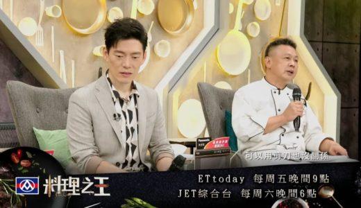 《料理之王》EP3  八大菜系PK戰  厭世小編拿刀砍蟹  阿發師急提醒:手要記得留著吃飯餒!