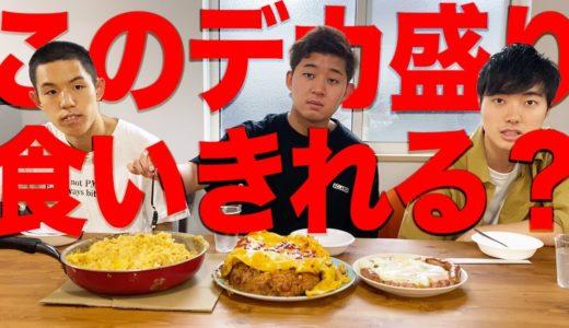 【大食い】自分たちで料理したデカ盛りオムライス(チャーハン)完食できるまで帰れませんチャレンジ!大量の卵に超苦戦!GoziUメンバーの助っ人ゲストも登場!?
