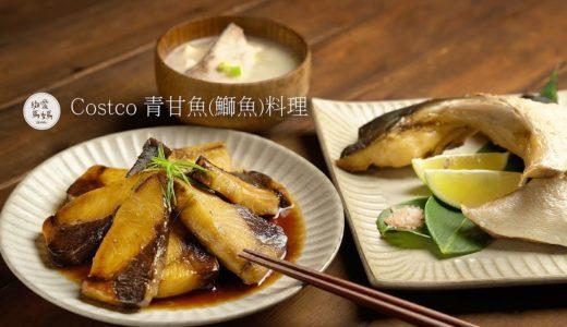 三道 Costco青甘魚的料理| 照燒青甘魚片 |鹽烤魚下巴| 奶白鮮魚湯 你會喜歡哪一道呢