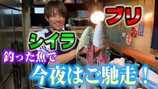 【お魚三昧】俺がさばいて、ノンが料理!釣りたては美味い!