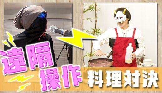 【英語縛り】激ムズ!?遠隔操作で料理!?別室から声でコントロール!!