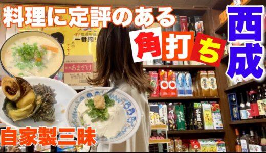 始めて行く西成の角打ちが料理にこだわる当たり店だった【西成せんべろ 桝屋酒店】