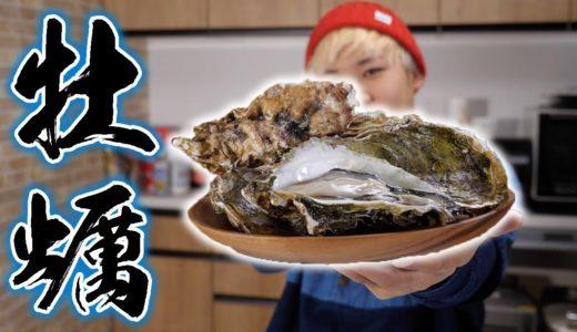 新鮮な殻付き生牡蠣を贅沢な料理で食べる!