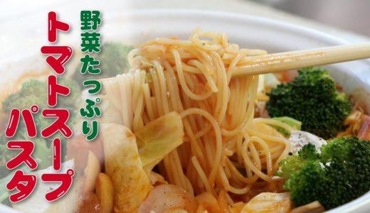 【鍋ひとつで簡単料理】野菜ごろごろトマトスープパスタの作り方。フライパンでも♪