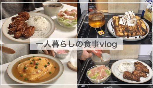 一人暮らしの食事vlog🍗/料理して食べる日常/あんこ餅、天津飯、手羽元の甘辛揚げ、生クリームフレンチトースト