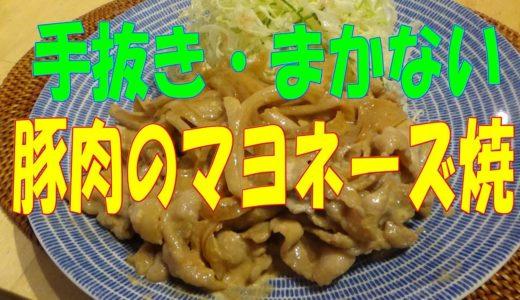 めちゃ旨!「豚肉のマヨネーズ焼」手抜料理 ※※まかない・レシピ※※