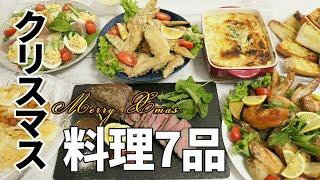 『クリスマス料理7品!』【おうちごはん/簡単レシピ】ホームパーティーで盛り上がるディナーメニュー!