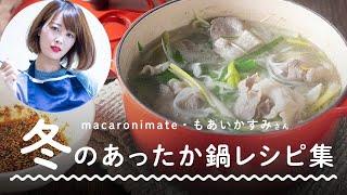 【料理家もあいのOL仕事めし!】vol.2 冬のあったか鍋レシピ集 | マカロニメイト's Kitchen