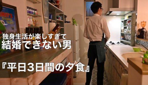 【一人暮らしの料理】独身会社員が仕事終わりに作る夕食//夕食ルーティン//結婚できない男の日常//