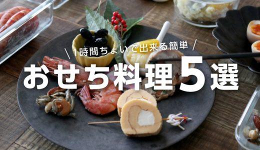 【おせち料理の作り方】1時間ちょいで出来る簡単おせちレシピ5選Japanese New Years Food