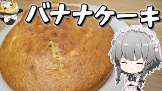 【料理】咲夜ちゃんのバナナケーキ作り【ゆっくり実況】
