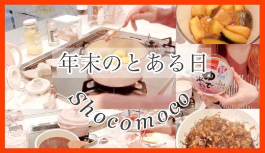 [年末のとある日] 気ままに料理したいだけする日(作り置き)4品と甘いもの1品