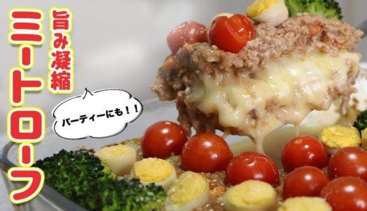 【チーズとろ〜り】驚くほどジューシーな超簡単ミートローフ【ひき肉料理】