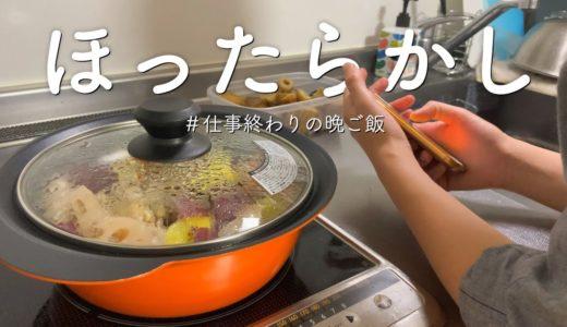 【ほったらかし料理】冷蔵庫整理も兼ねた簡単オイル蒸し【二人暮らし】
