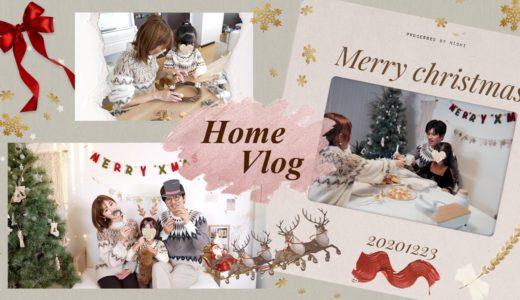 【1日Vlog】休日にクリスマス準備【飾り付け/料理】