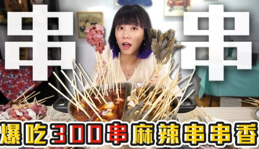 爆吃300根自製麻辣串串香!今年冬季必吃料理🍢加碼鍋底煮超美味蝦仁粥! 路路LULU