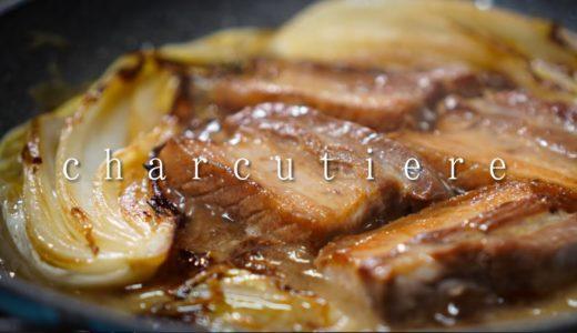 【シェフの賄い飯】冬の美味しい白菜で定番ビストロ料理〈豚バラ肉のシャルキュティエール風〉