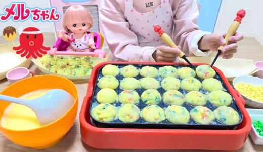 メルちゃん おままごと たこ焼きづくり お料理 / Mell-chan Takoyaki Octopus Balls Cooking Toy Playset