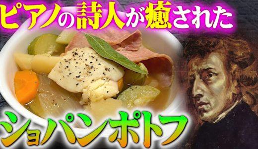 ショパンが愛した飯【ショパンポトフ】ロマン溢れる料理に感動!【偉人飯】