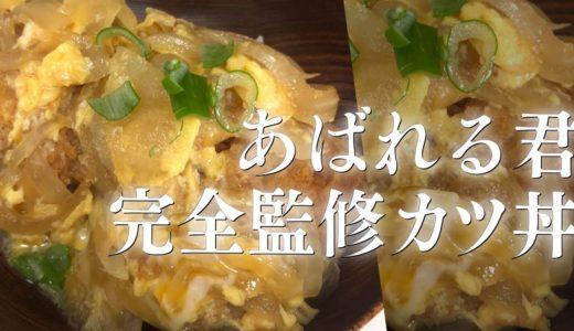 あばれる君完全監修カツ丼【料理】
