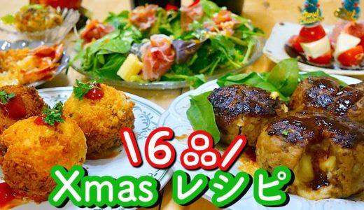【料理動画】平凡食材で作るクリスマス料理6品/猫サンタと過ごすクリパ【クリスマスディナー】🎄