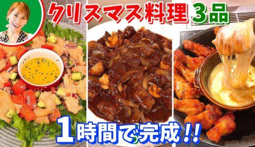 【クリスマス料理】3品1時間で完成/みきママ