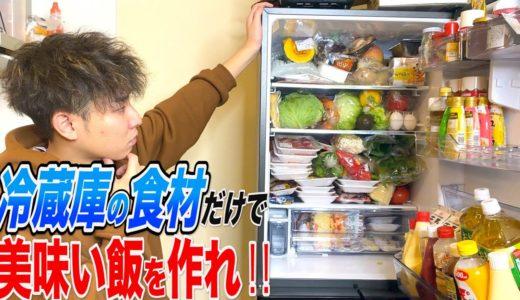 【ガチ料理バトル】冷蔵庫の中の食材だけで美味い飯作れ!!