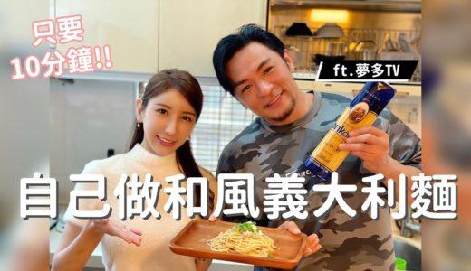【亞里沙廚房】@夢多 TV Mondo TV 老師傳授獨家料理!10分鐘就可完成的和風義大利麵