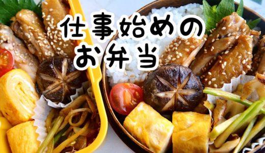 【料理動画】年明け初日のお弁当作り/作り置きゼロ/猫のいびき【bento】【お弁当】
