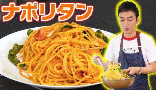【料理】昔ながらのナポリタンを再現してみた!!