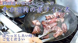 仕込み動画【牛ホホ肉の赤ワイン煮】 料理音でリフレッシュ