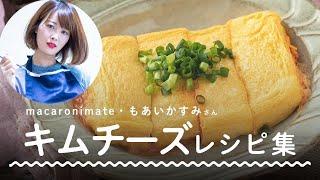 【料理家もあいのOL仕事めし!】vol.3 キムチーズレシピ集 | マカロニメイト's Kitchen