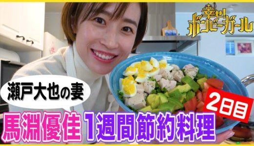 【節約料理】瀬戸大也の妻・馬淵優佳が1週間5000円で夜ご飯作ってみた 2日目【ボンビーガール】