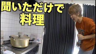 レシピ聞いただけで料理って本当に作れるの?