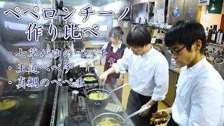 まかないシリーズ【ペペロンチーノ】料理人~それぞれのレシピ
