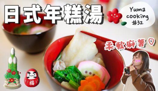 日本新年的代表料理『年糕湯(お雑煮)』的做法♩ Yuma cooking#32
