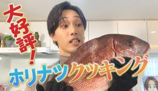 【大好評】ホリナツクッキング!魚料理で大苦戦!?