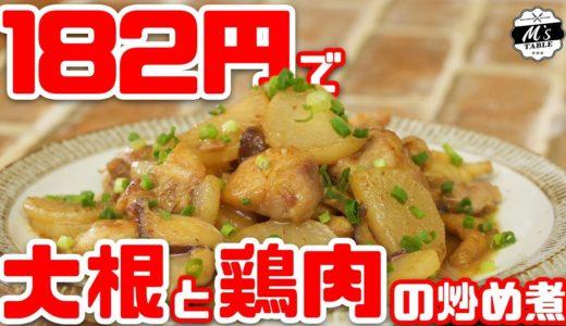 【簡単料理】大根と鶏肉の炒め煮【182円で絶品ご飯】