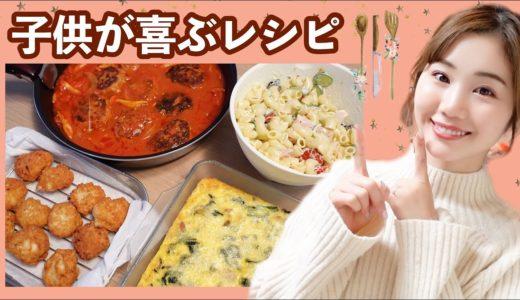 【料理】子供が喜ぶ4品の簡単レシピ♪【困ったらこれ!】