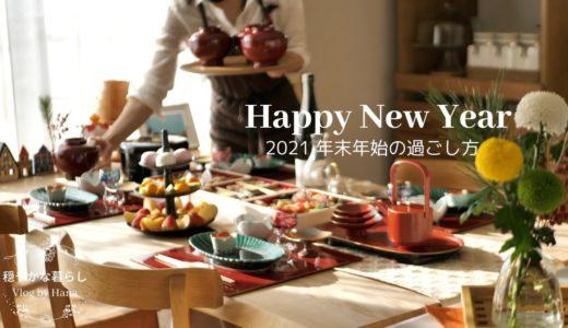 【暮らしのVlog】年末年始 | 日本のお正月飾り | おせち料理 | お雑煮で朝ごはん | 大晦日 | 丁寧な暮らしを目指す主婦の日常
